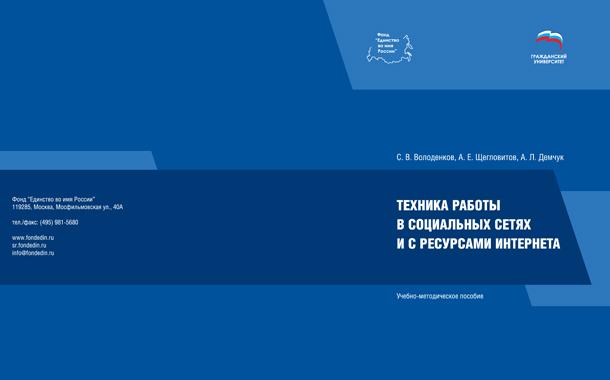 Современная коммуникативистика в структуре российской политической.