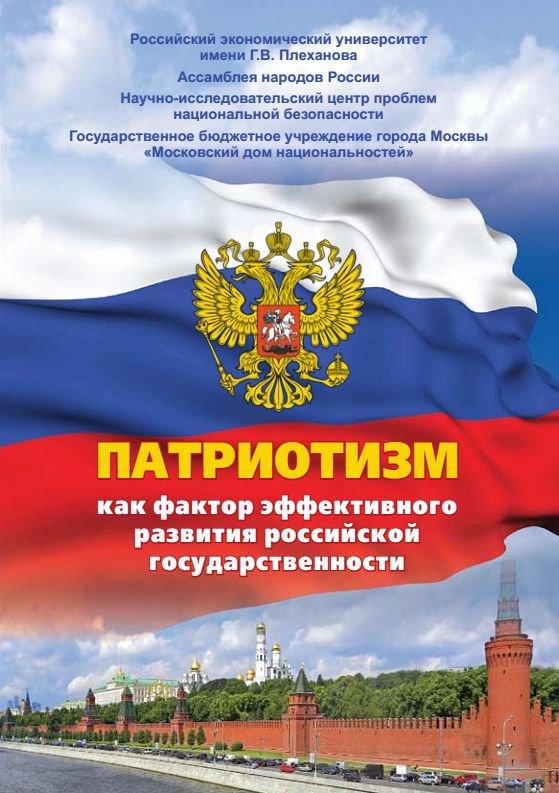 biblioteka_patriotizm_abramov