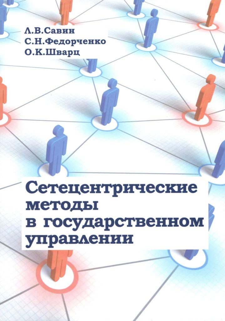 biblioteka_seteocentricheskie_voiny-1