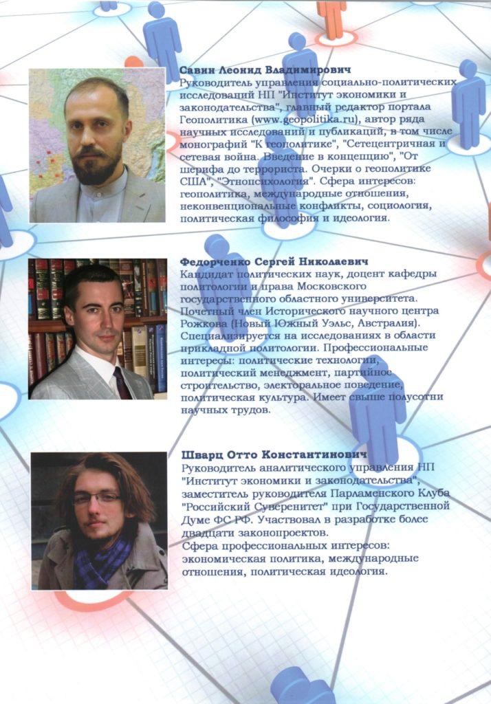biblioteka_seteocentricheskie_voiny-2